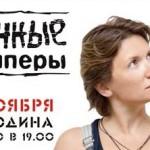 «Ночные снайперы» выступят в Кирове.