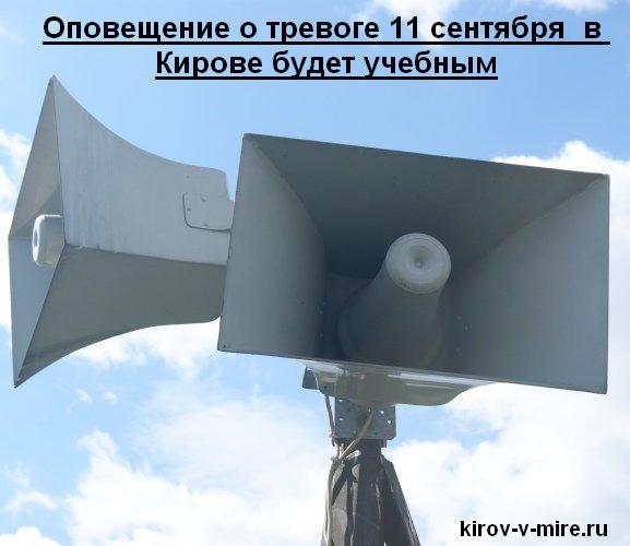 Оповещение о тревоге в Кирове будет учебным