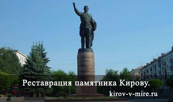 Реставрация памятника Кирову