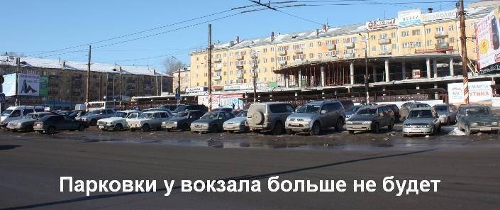 Парковки у вокзала больше не будет