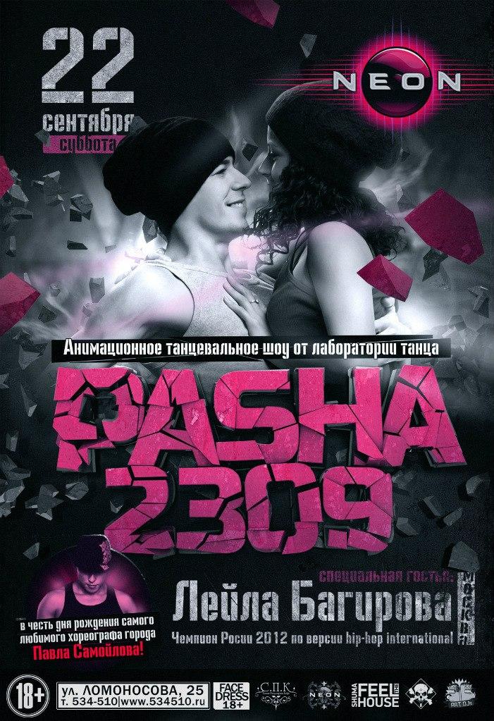 Танцевальное шоу от Pasha-2309