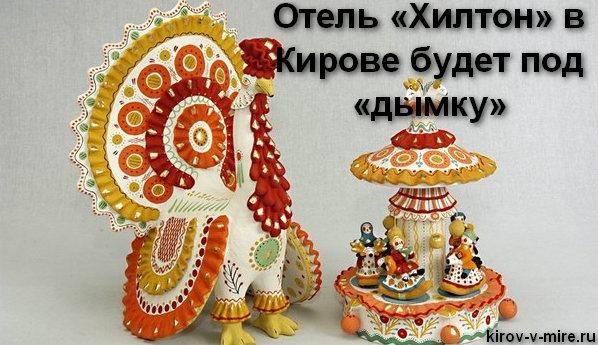 Отель «Хилтон» в Кирове будет под «дымку»