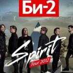 Группа Би-2 выступит 21 ноября.