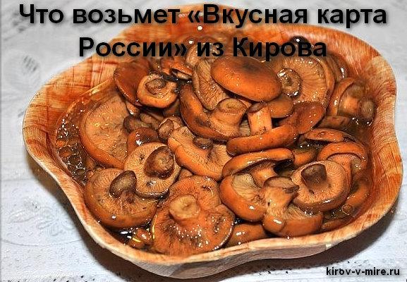 Что возьмет «Вкусная карта России» из Кирова