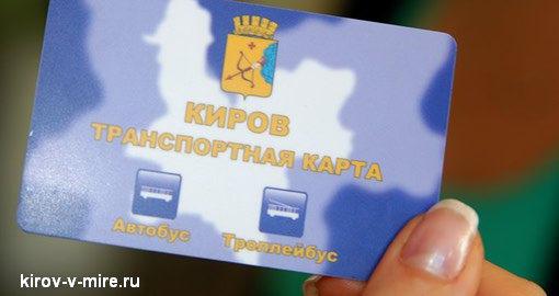 Электронный проездной Киров