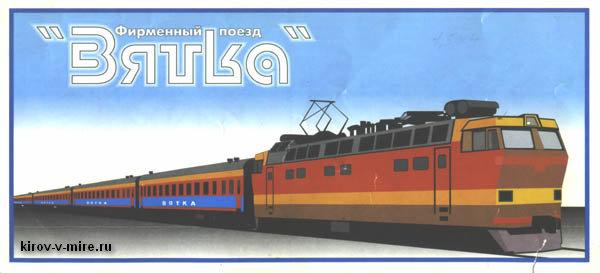 Фирменный поезд Вятка
