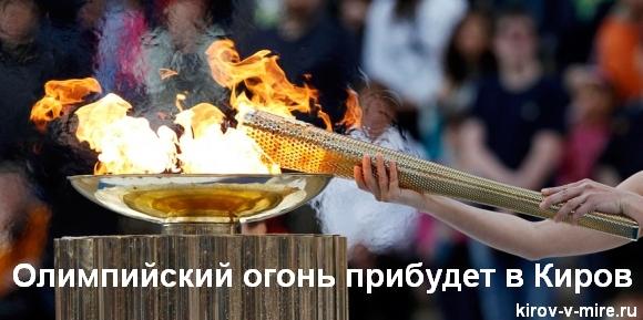Олимпийский огонь прибудет в Киров