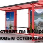 Поставят ли в Кирове новые остановки?