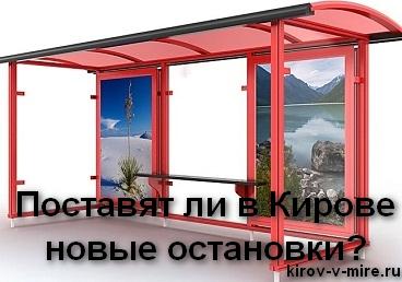 Поставят ли в Кирове новые остановки
