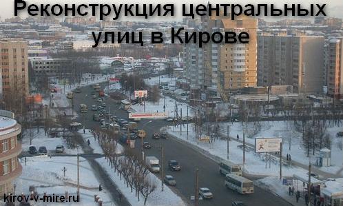Реконструкция центральных улиц в Кирове