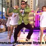 Зажигательный Gangnam Style в Кирове