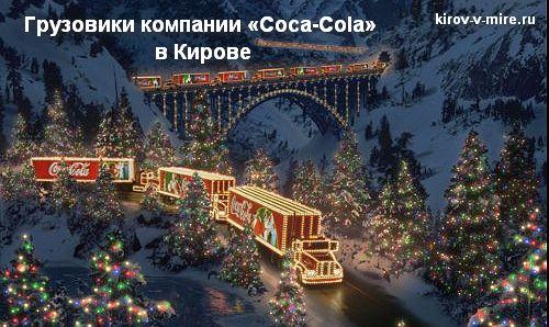 Известные грузовики «Coca-Cola» в Кирове