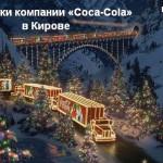 Первая остановка грузовиков «Coca-Cola» будет на Театралке