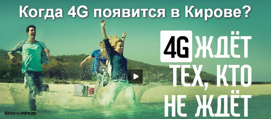 Когда 4G появится в Кирове