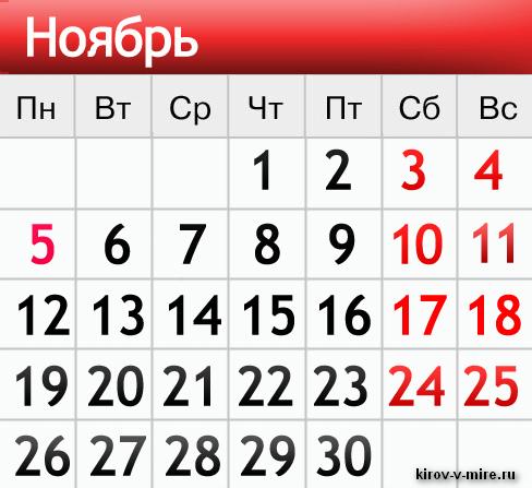 Выходные праздники в ноябре