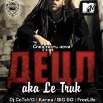 ДЕЦЛ aka Le Truk выступит 5 января.