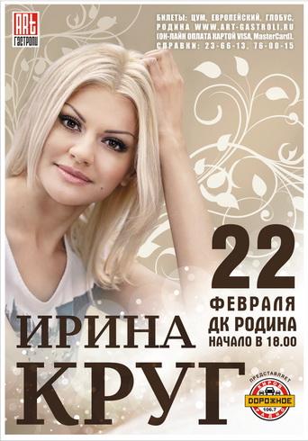 Ирина Круг в Кирове