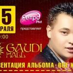 Руки вверх выступят в Кирове 15 февраля.