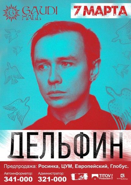 Дельфин в Кирове