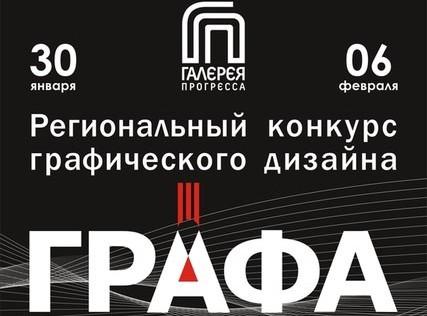 Конкурс Графа в Кирове-2013-2