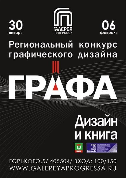 Конкурс Графа в Кирове-2013