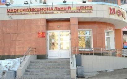 МФЦ в Кирове