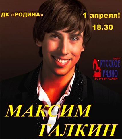 Максим Галкин в Кирове