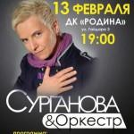 Сурганова и Оркестр выступят в Кирове 13 февраля.