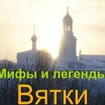Экскурсия «Мифы и легенды Вятки» пройдет 10 февраля.
