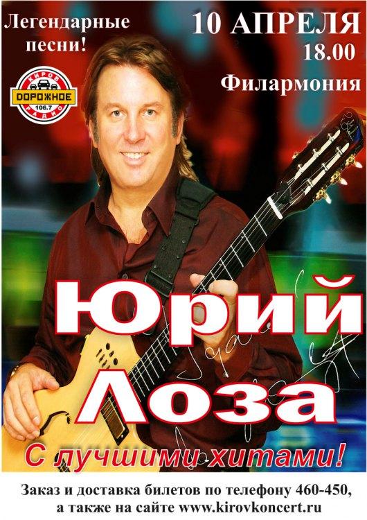 Юрий Лоза в Кирове