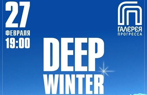 Deep Winter в Кирове-2
