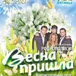 Вечеринка «Весна пришла» пройдет 1 марта.