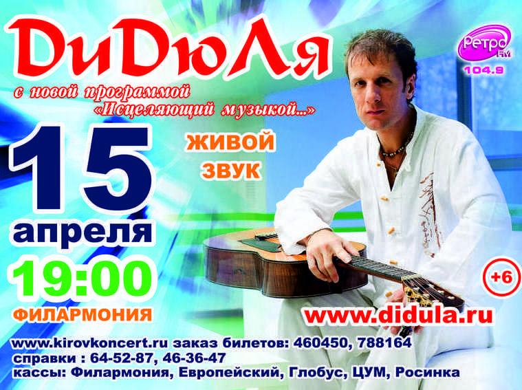 ДиДюля в Кирове