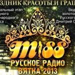 «Мисс Русское Радио» пройдет в Кирове 30 апреля.