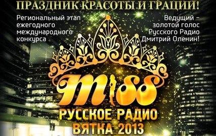 Мисс Русское Радио Вятка-2013