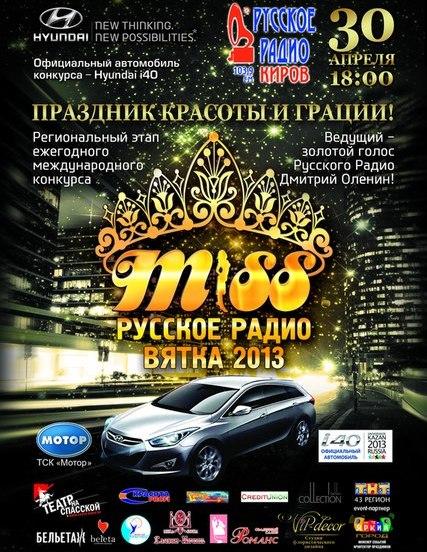Мисс Русское Радио Вятка