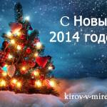 Новый год 2014 в Кирове. Расписание праздничных мероприятий