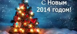 Новый 2014 год в Кирове, Киров новый год, расписание мероприятий