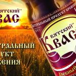 Вятский квас стал самым известным в России.