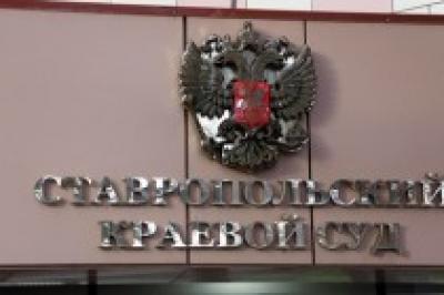Судебный процесс в ставрополе 30.04.2015 об убийстве в минводах