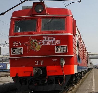 эстафетный поезд
