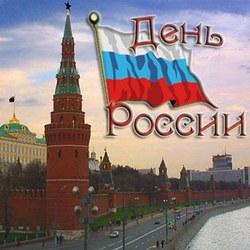12_iyuna_den_rossii