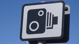 фиксатор наблюдения за движением на дорогах