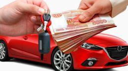 быстрее продать автомобиль