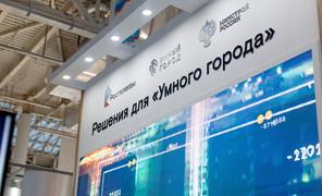 Киров стал участником в федерального проекта «Умный город»