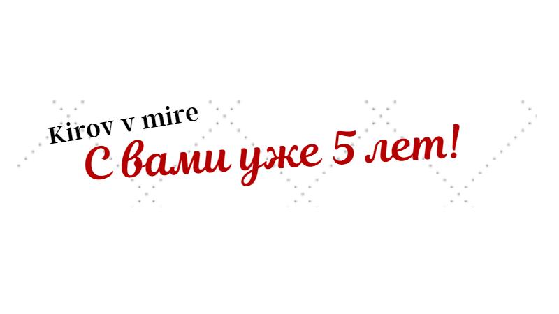 Издание «Киров в мире» отмечает юбилей