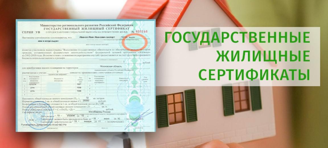 Кировчане получат сертификаты на покупку жилой недвижимости