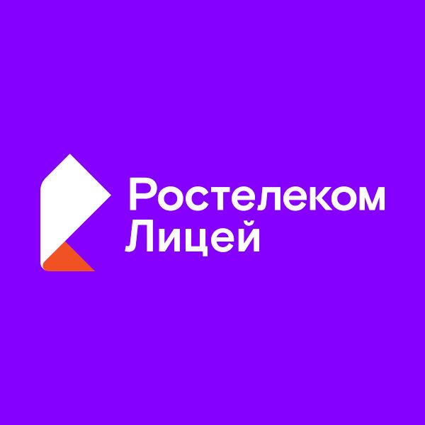 Дети смогут проходить дистанционное обучение при помощи сервиса «Лицей» от «Ростелеком»