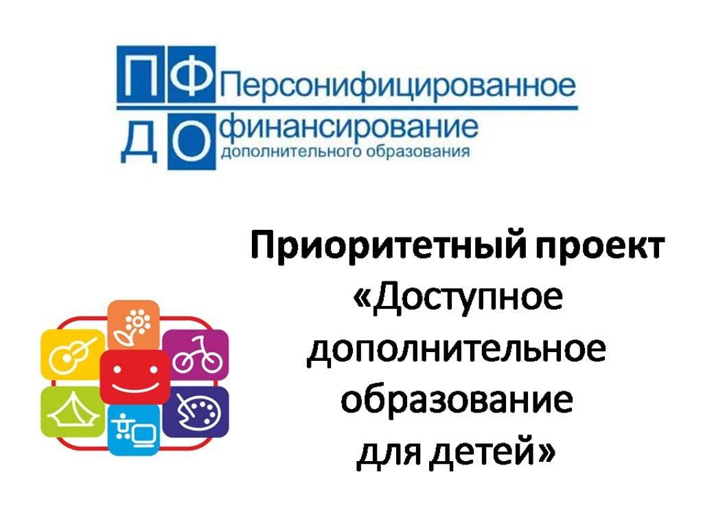 Детям Кировской области будут выдавать сертификаты на дополнительное образование