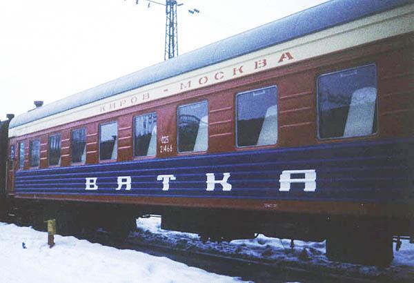 Со среды «РЖД» отменит поезд «Вятка»